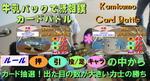 カードバトル.JPG