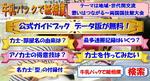 ガイドブック.JPG