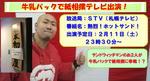 テレビ出演STV.JPG