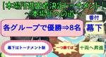 トーナメントルール新.JPG