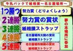 ルール表.JPG