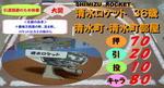 休場清水ロケット.JPG