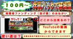 新視聴者ファンディング.JPG
