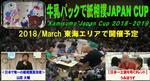 紙相撲ジャパンカップおしらせ.JPG