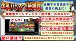 視聴者ファンディング.JPG