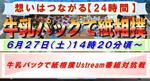 24時間スペシャルUst対抗戦.JPG