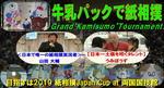 kamisumorogo2018.JPG