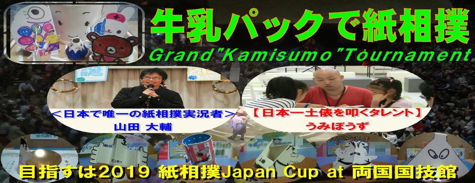 kamisumorogo2018960-370.jpg