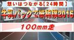 100mm走.JPG
