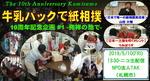 10周年記念企画�T.JPG