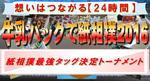 24h最強タッグ.JPG