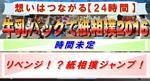 24h紙相撲ジャンプ.JPG