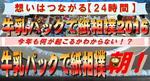 24h紙相撲朝.JPG