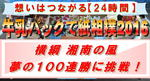 24h100連勝チャレンジ.JPG