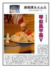 紙相撲タイムス9basho.jpg