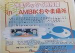 AMBIK場所夏.JPG