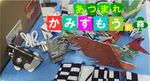 あつまれ紙相撲の森.JPG