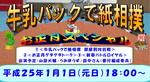 お正月スペシャル16対9.JPG