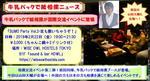 イベントニュース.JPG