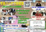 オンライン交流会.JPG