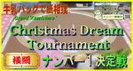 クリスマスドリームトーナメント.JPG