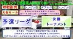 ジャパンカップルール2.JPG
