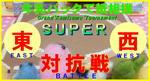 スーパー東西対抗戦.JPG