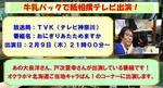 テレビ出演TVK.JPG