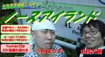 ノースアイランド放送POP.JPG