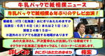 メディア情報.JPG