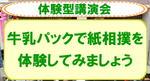 世代間交流8.JPG