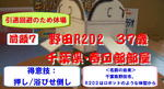 休場野田R2D2.JPG