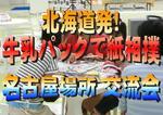 名古屋場所交流会.JPG