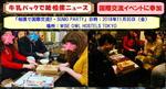 国際交流イベント.JPG