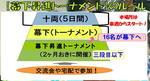 幕下昇進トーナメントルール2019-5.JPG