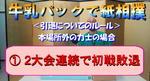 引退ルール前相撲.JPG
