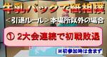 引退ルール前相撲2.JPG