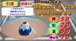 引退御殿場富士三世.JPG