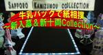 新入幕コレクション.JPG