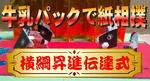 新横綱昇進伝達式.JPG