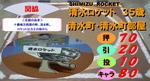 清水ロケット.JPG