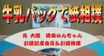 清田のんちゃん引退相撲.JPG