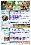 牛乳パックで紙相撲協賛ポスター1791.jpg