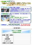 牛乳パックで紙相撲協賛ポスター22p.jpg