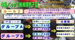 甲子園ルール2.JPG