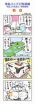 紙相撲4コマ2.jpg