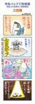 紙相撲4コマ3.jpg