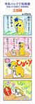 紙相撲4コマ4.jpg