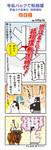 紙相撲4コマ5.jpg