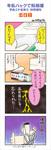 紙相撲4コマ6.jpg